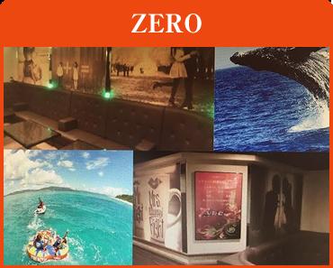 ZERO(ゼロ)の求人情報