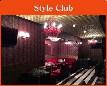 Style Club(スタイル クラブ)の求人情報