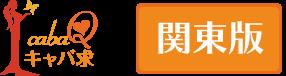 キャバQ関東