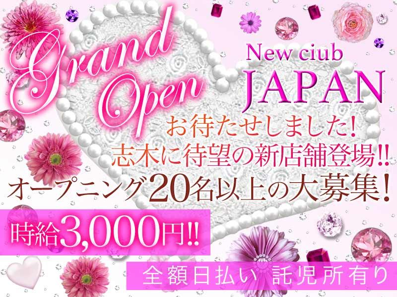Club JAPAN(クラブ ジャパン)・志木