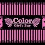 Color(カラー)・竹の塚