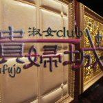 淑女club貴婦城(シュクジョクラブ キフジョウ)・亀有