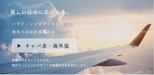KYABAKYU・海外版