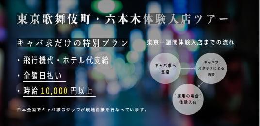 東京歌舞伎町・六本木体験入店ツアー