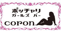 GIRL'S BAR コロン ・中央区春吉