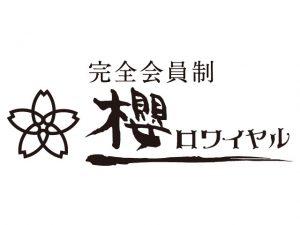 櫻ロワイヤル(サクラロワイヤル)・中洲