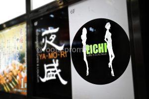 EICHI(エイチ)・六本木